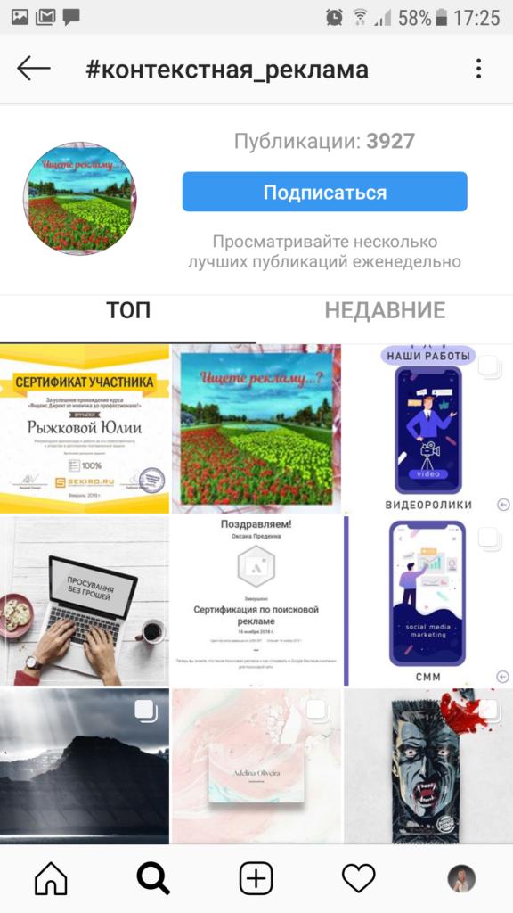 Поиск по хэштегам Инстаграм