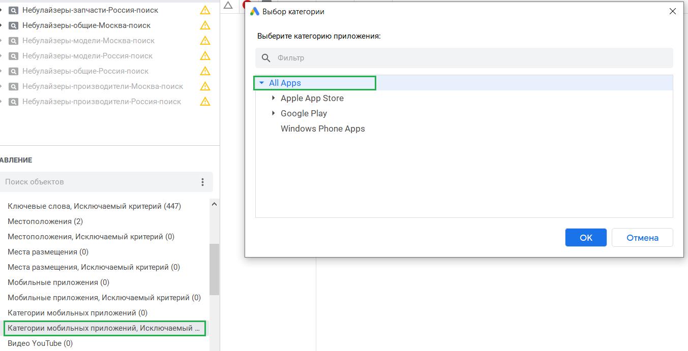 Исключение мобильных приложений Google