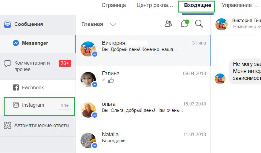 Входящие сообщения Facebook