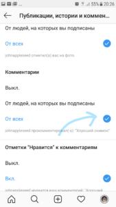 Настройки комментарием Инстаграм
