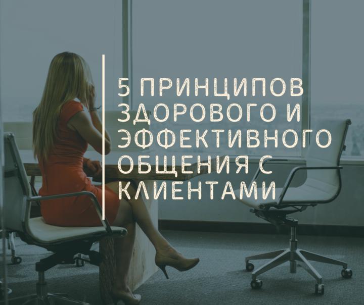 5 Принципов Здорового и Эффективного Общения с Клиентами