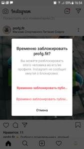 Временно заблокировать Инстаграм