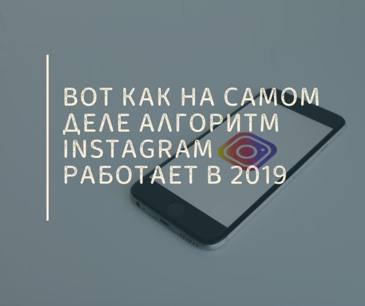 Вот Как На Самом Деле Алгоритм Instagram Работает в 2019 году