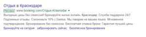текстовое объявление Google