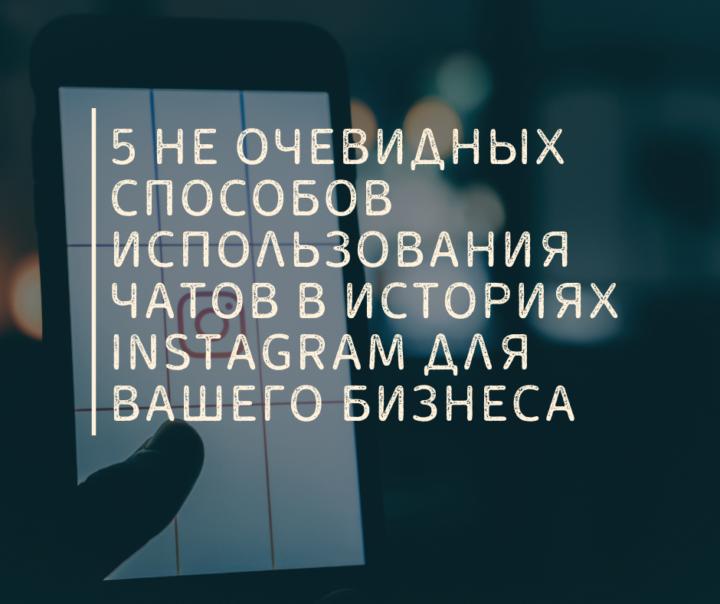 5 Не Очевидных Способов Использования Чатов в Историях Instagram для Вашего Бизнеса