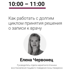 Выступления Елены Червонец