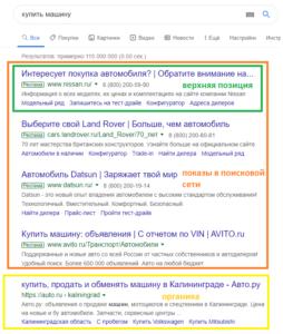 верхняя позиция в поисковой сети
