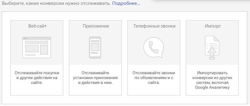 Конверсии google ads
