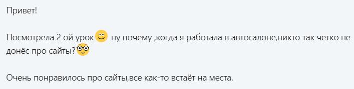 Отзыв о курсе Елены Червонец