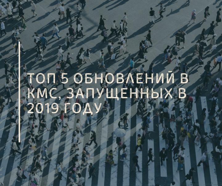 ТОП 5 обновлений в КМС, запущенных в 2019 году