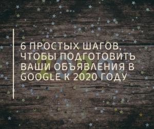 6 простых шагов, чтобы подготовить ваши объявления в Google к 2020 году