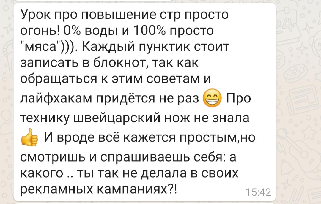 Отзывы на курс Елены Червонец