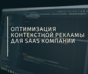 Оптимизация контекстной рекламы для SaaS компании
