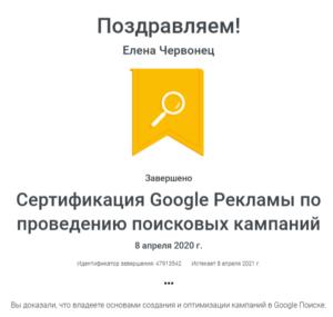 Сертификат Google ads 2020