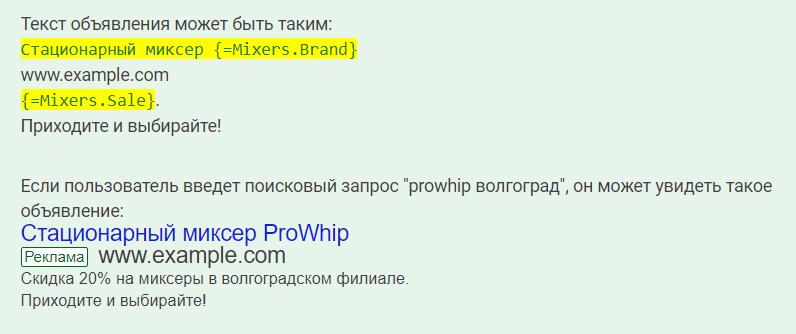 динамические модификаторы google ads