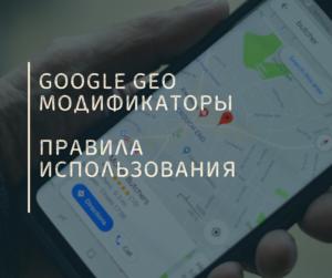 Google Geo модификаторы