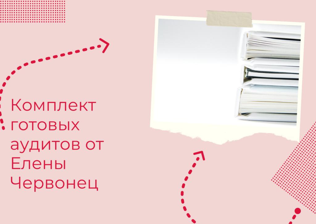 Комплект готовых аудитов от Елены Червонец