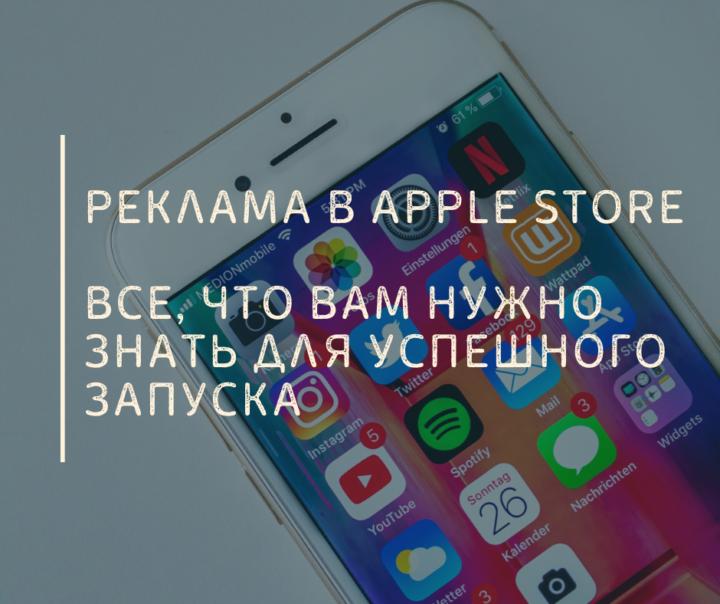 Реклама в Apple Store
