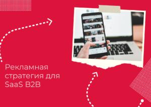 Рекламная стратегия для SaaS B2B