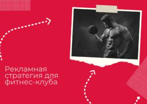 Рекламная стратегия для фитнес-клуба
