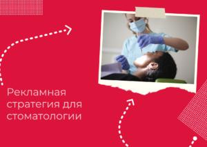 Рекламная стратегия для стоматологии