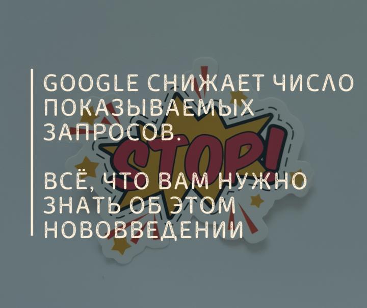 Google снижает число показываемых запросов в отчете по поисковым запросам. Всё, что вам нужно знать об этом нововведении