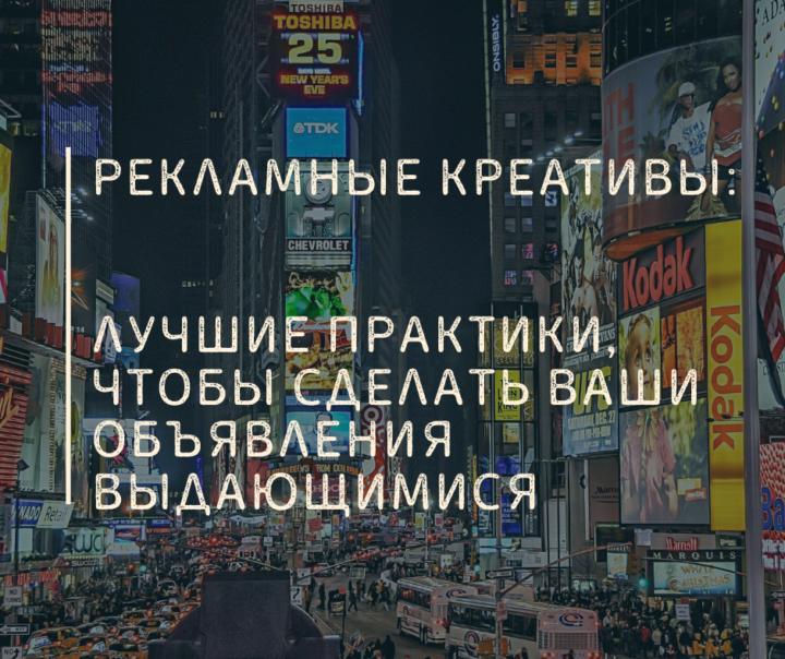 Рекламные креативы: лучшие практики, чтобы сделать ваши объявления выдающимися