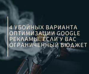 4 убойных варианта оптимизации Google Рекламы. если у вас ограниченный бюджет