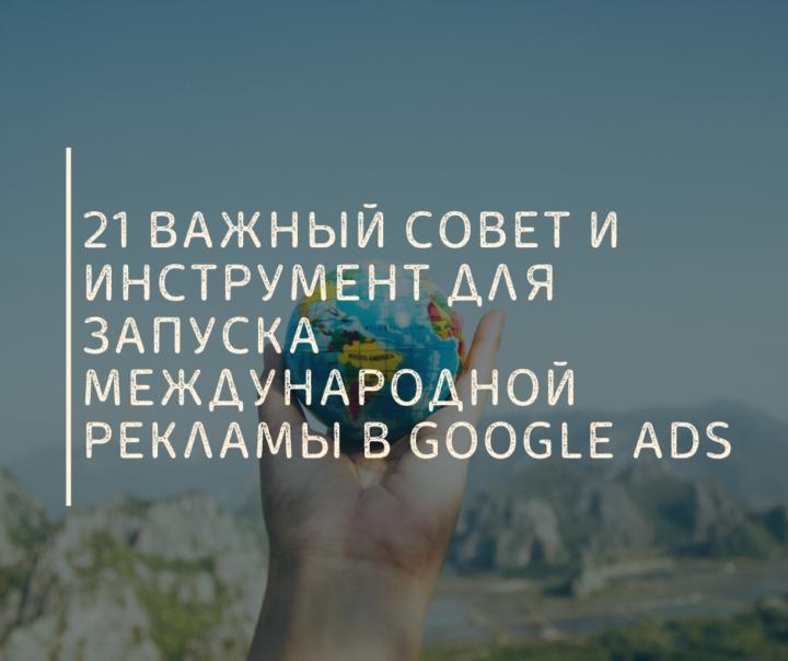 21 важный совет и инструмент для запуска международной рекламы в Google ads