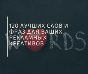 120 лучших слов и фраз для ваших рекламных креативов