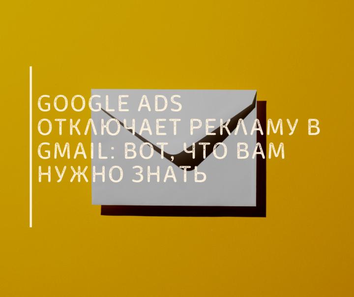 Google ads отключает рекламу в Gmail: вот, что вам нужно знать