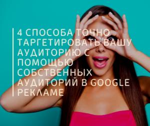 4 способа точно таргетировать вашу аудиторию с помощью собственных аудиторий в Google Рекламе