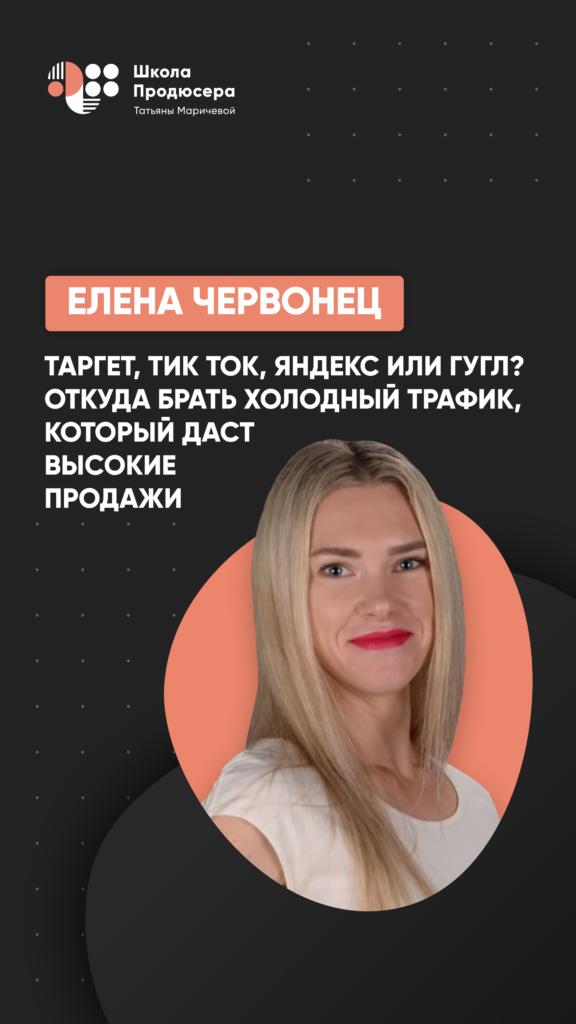 Елена Червонец